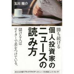 勝ち続ける個人投資家のニュースの読み方/玉川陽介
