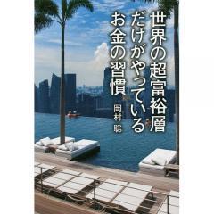 世界の超富裕層だけがやっているお金の習慣/岡村聡