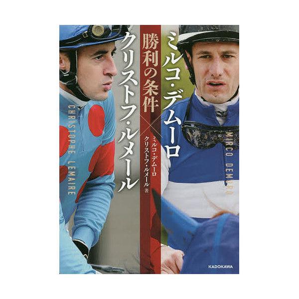 ミルコ・デムーロ×クリストフ・ルメール勝利の条件/ミルコ・デムーロ/クリストフ・ルメール