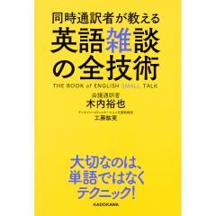 同時通訳者が教える英語雑談の全技術/木内裕也/工藤紘実