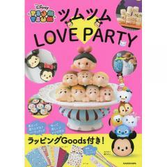 ツムツムLOVE PARTY/ウォルト・ディズニー・ジャパン株式会社/レシピ