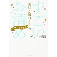 呪いが解けちゃう!すごい「お清め」プレミアム/中井耀香