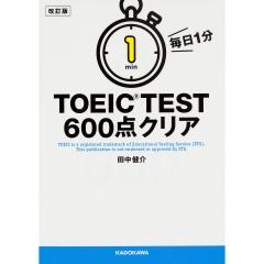 毎日1分TOEIC TEST600点クリア/田中健介