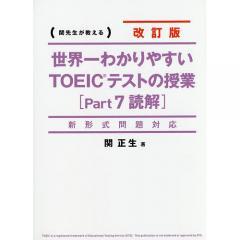 世界一わかりやすいTOEICテストの授業〈Part7読解〉 関先生が教える/関正生