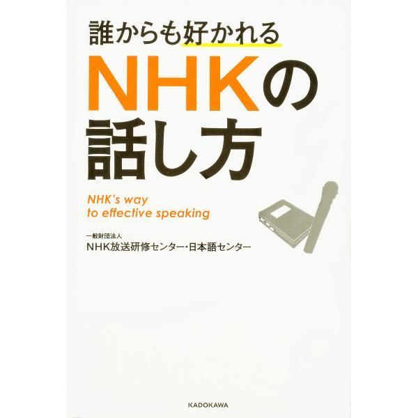 誰からも好かれるNHKの話し方/NHK放送研修センター・日本語センター