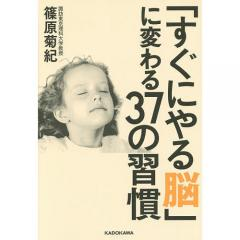 「すぐにやる脳」に変わる37の習慣/篠原菊紀