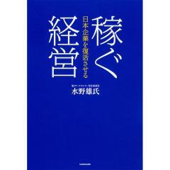 稼ぐ経営 日本企業を復活させる/水野雄氏