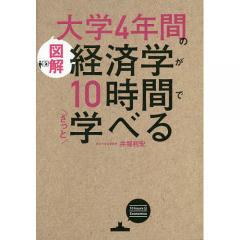〈図解〉大学4年間の経済学が10時間でざっと学べる/井堀利宏