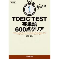 毎日1分TOEIC TEST英単語600点クリア/原田健作