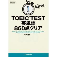 毎日1分TOEIC TEST英単語860点クリア/原田健作