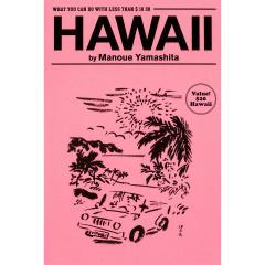 ハワイ10ドルでできること/山下マヌー/旅行
