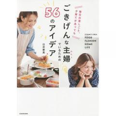ごきげんな主婦(わたし)でいるための56のアイデア 毎日の家しごと、子育てがあっても/臼井愛美