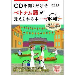 CDを聞くだけでベトナム語が覚えられる本/石井良佳