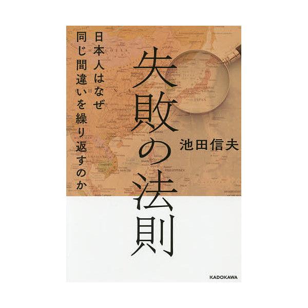 失敗の法則 日本人はなぜ同じ間違いを繰り返すのか/池田信夫