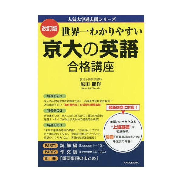 世界一わかりやすい京大の英語合格講座/原田健作