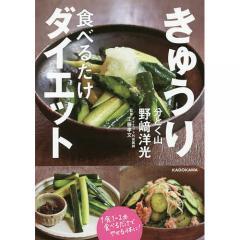 きゅうり食べるだけダイエット/野崎洋光/工藤孝文/レシピ