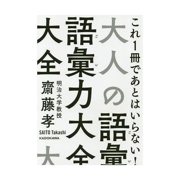 大人の語彙力大全/齋藤孝