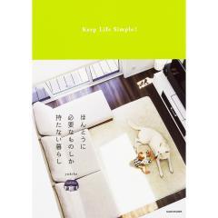 ほんとうに必要なものしか持たない暮らし Keep Life Simple!/yukiko