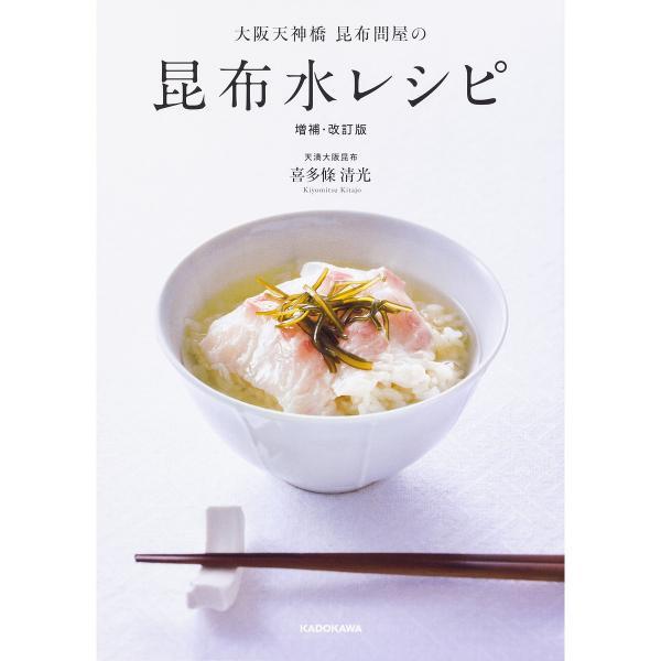 大阪天神橋昆布問屋の昆布水レシピ/喜多條清光/レシピ