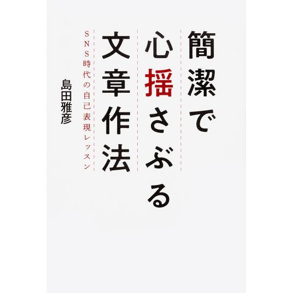 簡潔で心揺さぶる文章作法 SNS時代の自己表現レッスン/島田雅彦