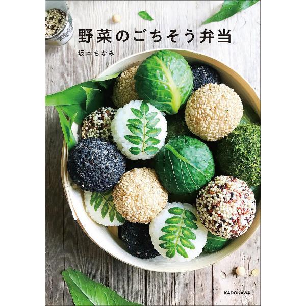 野菜のごちそう弁当/坂本ちなみ/レシピ