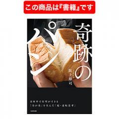 奇跡のパン 日本中で行列ができる「乃が美」を生んだ「超・逆転思考」/阪上雄司