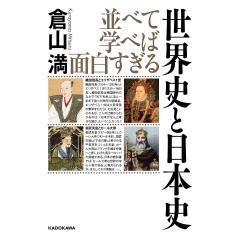 並べて学べば面白すぎる世界史と日本史/倉山満
