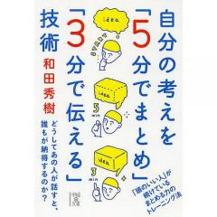 自分の考えを「5分でまとめ」「3分で伝える」技術/和田秀樹