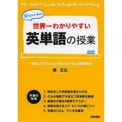 世界一わかりやすい英単語の授業 関先生が教える/関正生