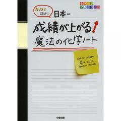 カリスマ講師の日本一成績が上がる魔法の化学ノート/亀田和久