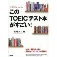このTOEICテスト本がすごい!/浜崎潤之輔