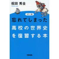忘れてしまった高校の世界史を復習する本 カラー版/祝田秀全