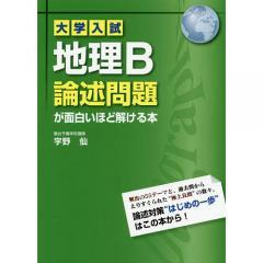 地理B論述問題が面白いほど解ける本/宇野仙