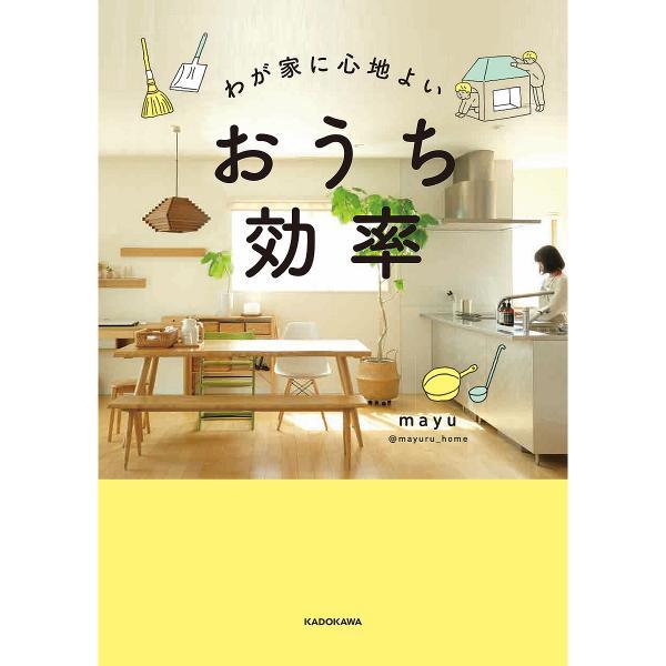 わが家に心地よいおうち効率/mayu