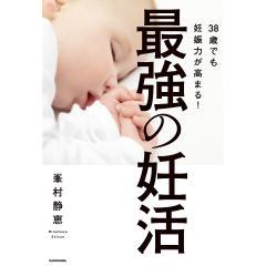 【ストア5%クーポン実施中】【クーポンコード:K2WBDCW】38歳でも妊娠力が高まる!最強の妊活/峯村静恵