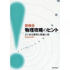 鉄緑会物理攻略のヒント よくある質問と間違い例/鉄緑会物理科