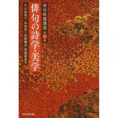 俳句教養講座 第2巻/片山由美子