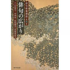俳句教養講座 第3巻/片山由美子