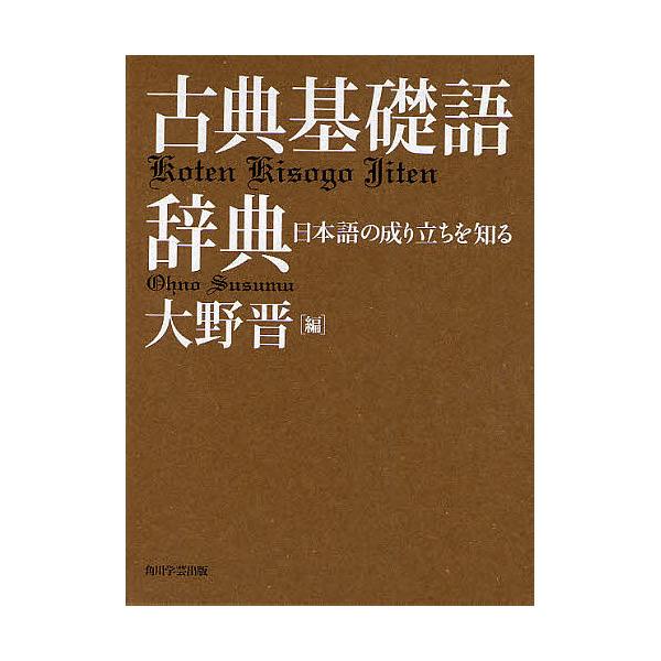古典基礎語辞典/大野晋