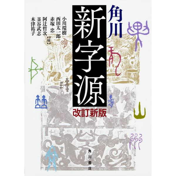 角川新字源/小川環樹/西田太一郎/赤塚忠