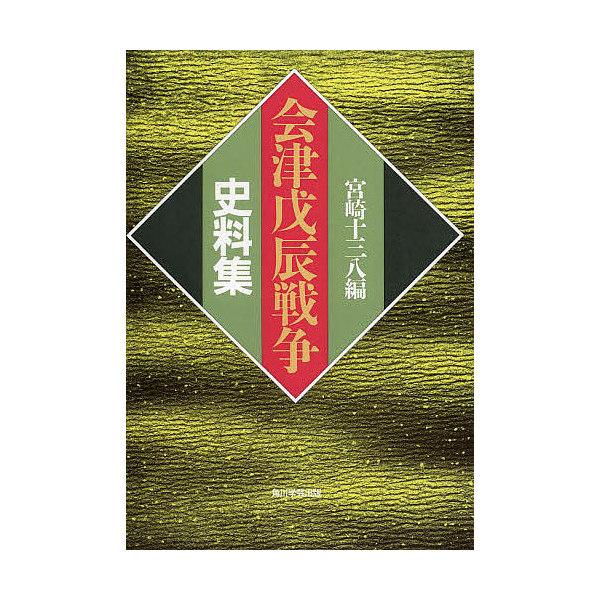 会津戊辰戦争史料集 オンデマンド版/宮崎十三八