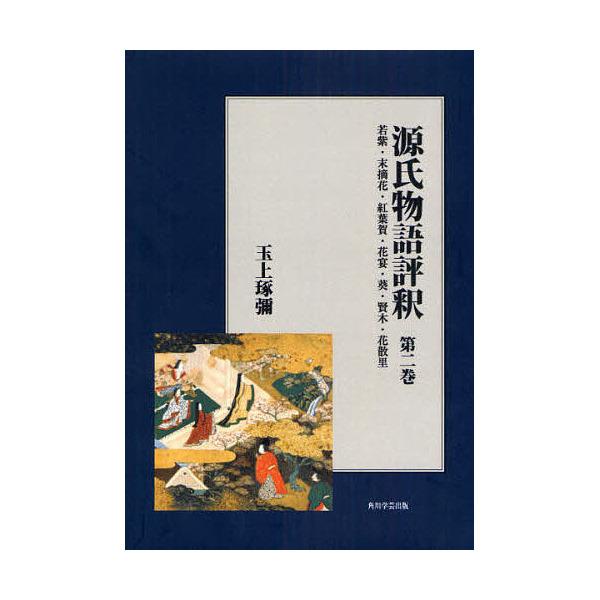 源氏物語評釈 第2巻 オンデマンド版/玉上琢彌
