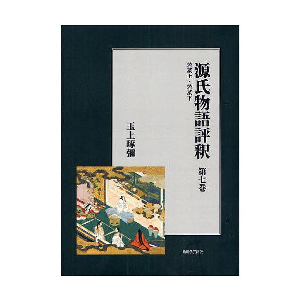 源氏物語評釈 第7巻 オンデマンド版/玉上琢彌