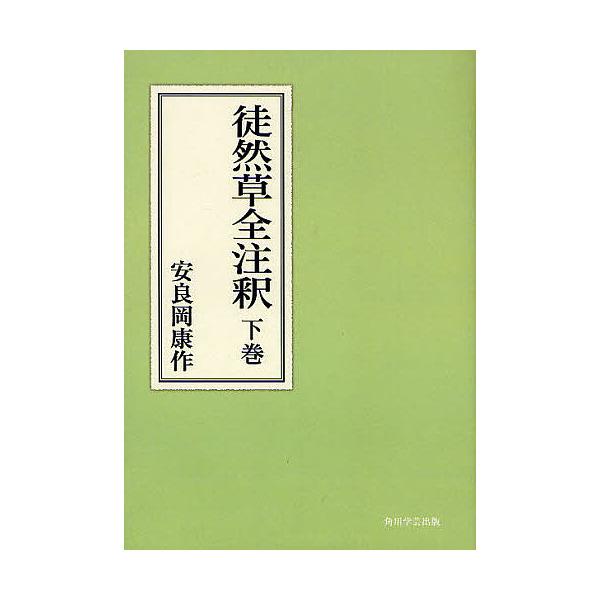 徒然草全注釈 下巻 オンデマンド版/安良岡康作