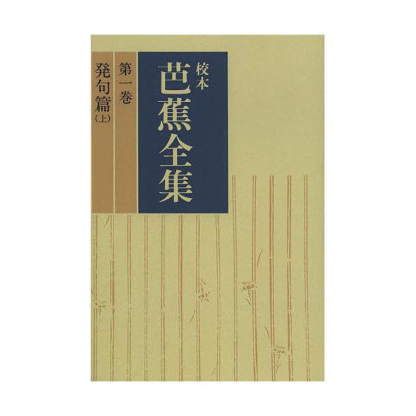 校本芭蕉全集 第1巻 オンデマンド版/松尾芭蕉/小宮豊隆