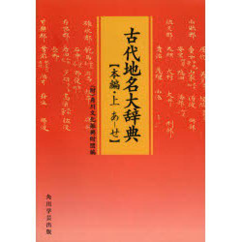 古代地名大辞典 本編・上 オンデマンド版/角川文化振興財団