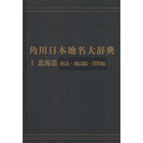 角川日本地名大辞典 1-〔3〕 オンデマンド版