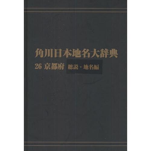 角川日本地名大辞典 26-〔1〕 オンデマンド版