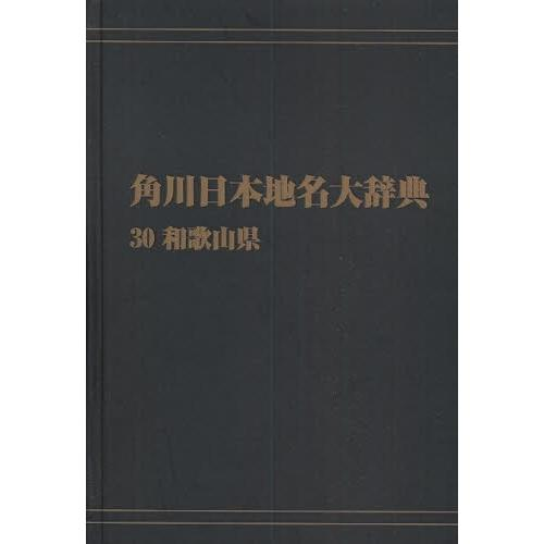 角川日本地名大辞典 30 オンデマンド版