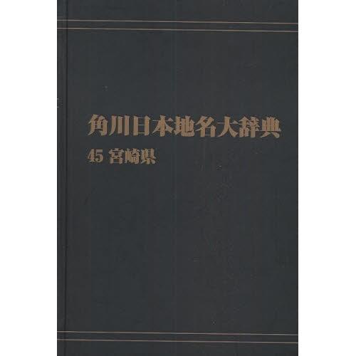 角川日本地名大辞典 45 オンデマンド版